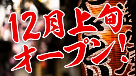 2016.12.7 YAKIRTORI [sosoya] OPEN!